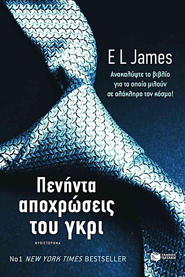 FREE EBOOK DOWNLOAD FIFTY SHADES OF GREY