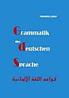 9789933906306 - Grammatik der deutschen Sprache (Arabisch / Deutsch) - كتاب