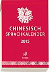 Chinesisch Sprachkalender, Abreißkalender 2015