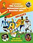 Das offizielle FIFA Fussball-Weltmeisterschaft Brasilien 2014 - Malbuch