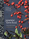 Japanese Farm Food (eBook)