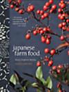 Japanese Farm Food (eBook)