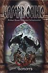 Vampir Gothic, Gomorra